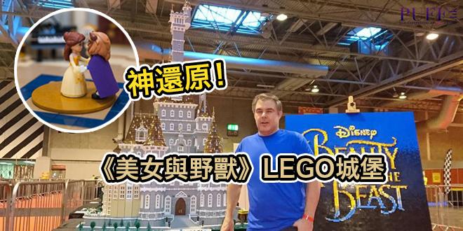 神還原!《美女與野獸》LEGO城堡登陸朗豪坊