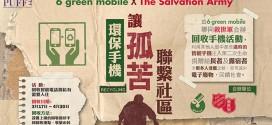 6 green mobile X 救世軍手機回收活動 讓「孤。苦」聯繫社區