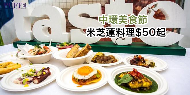 中環美食節 米芝蓮料理$50起