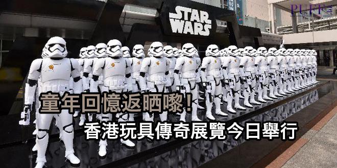 童年回憶返晒嚟!香港玩具傳奇展覽今日舉行