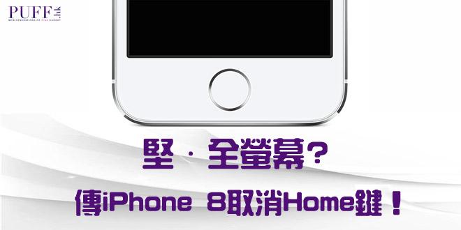 堅.全螢幕?傳Apple iPhone 8將取消Home鍵?