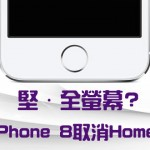 傳Apple iPhone 8將取Home鍵