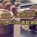 Butter Butler00