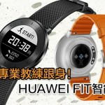 huawei_fit00