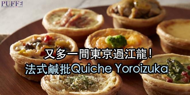 又多一間東京過江龍!法式鹹批Quiche Yoroizuka