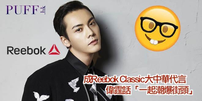 陳偉霆成Reebok Classic大中華代言