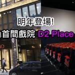 D2_Place00