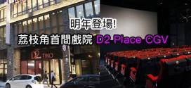 荔枝角首間戲院D2 Place CGV 明年登場