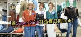GU出刺繡items 跟Super Girls打造夏日潮look!