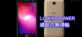 LG K10 POWER 續航力無得輸