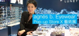 agnès b. Eyewear Pop-up Store X 藝術展