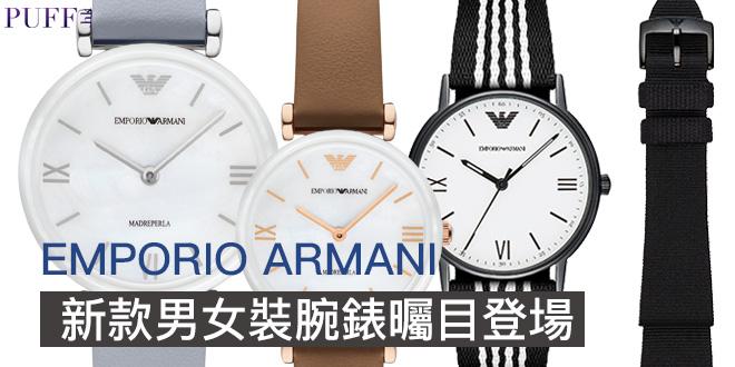EMPORIO ARMANI 新款男女裝腕錶曯目登場