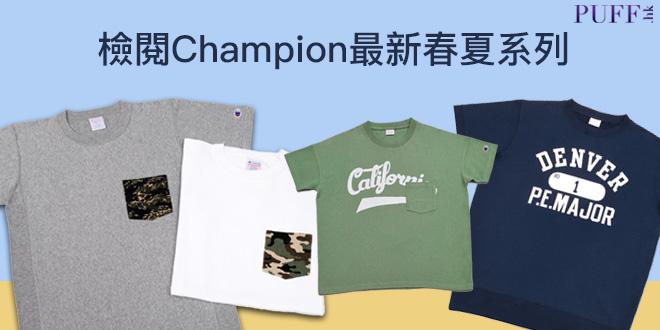 Champion 2017春夏系列大檢閱