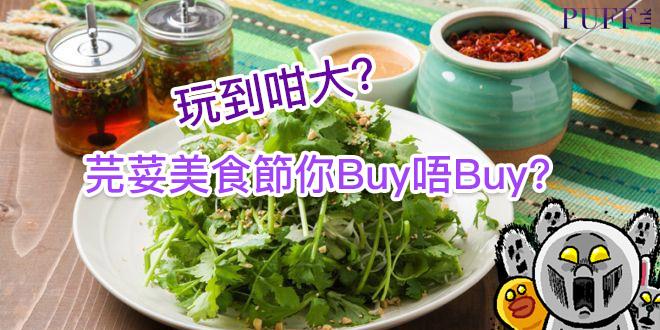 玩到咁大?芫荽美食節你Buy唔Buy?