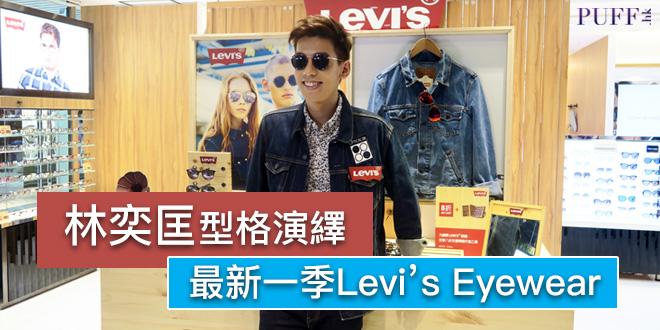 林奕匡型格演繹最新一季Levi's Eyewear