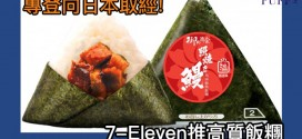 專登向日本取經!7-Eleven推高質飯糰