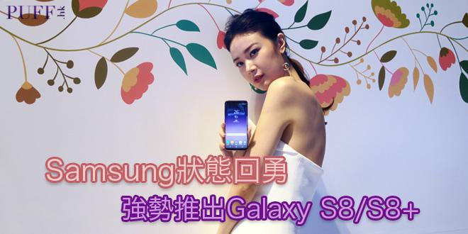 Samsung狀態回勇 強勢推出Galaxy S8/S8+