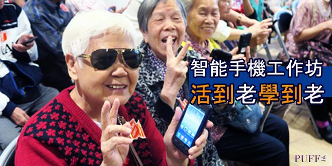 智能手機工作坊 活到老學到老