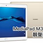 MediaPadM3Lite00