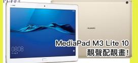 靚聲配靚畫!MediaPad M3 Lite 10煲劇首選