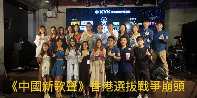 《中國新歌聲》香港選拔戰爭崩頭 邊個被睇高一線?