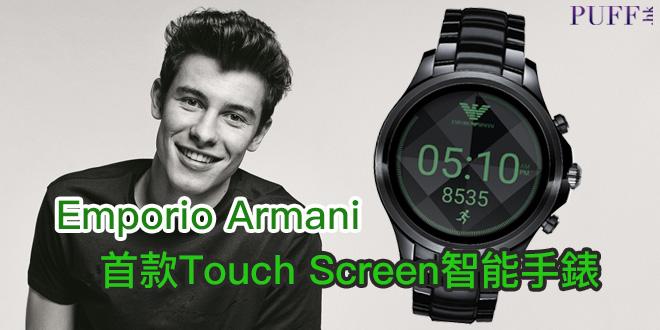 Emporio Armani X Shawn Mendes 首推Touch Screen智能手錶