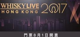 Whisky Live Hong Kong 2017 門票8月1日開賣