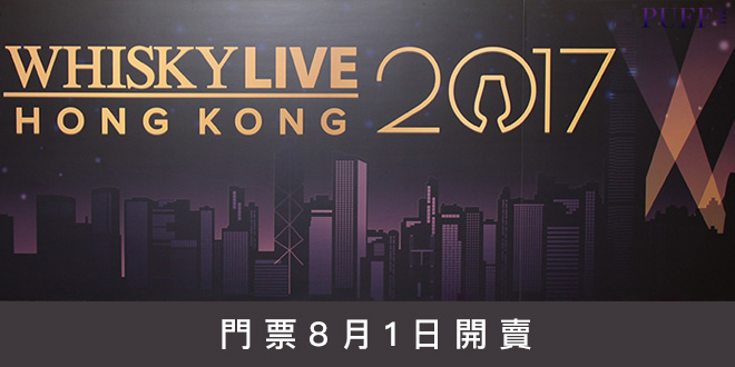 Whisky Live Hong Kong 2017 門票8月1日開賣