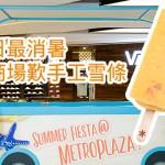 summer_fiesta00