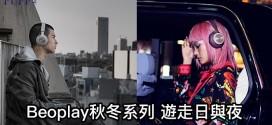 Beoplay秋冬系列 遊走日與夜