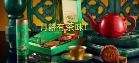 Tea WG蓮花玉茶月餅系列 清新之選