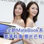 matebook00