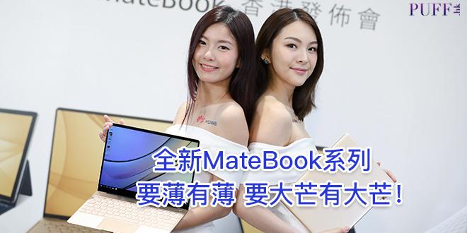 全新MateBook系列 要薄有薄 要大芒有大芒!