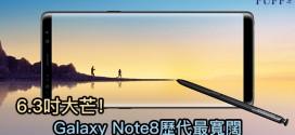 6.3吋大芒! Galaxy Note 8歷代最寬闊