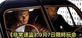 《非常速盜》9月7日限時玩命