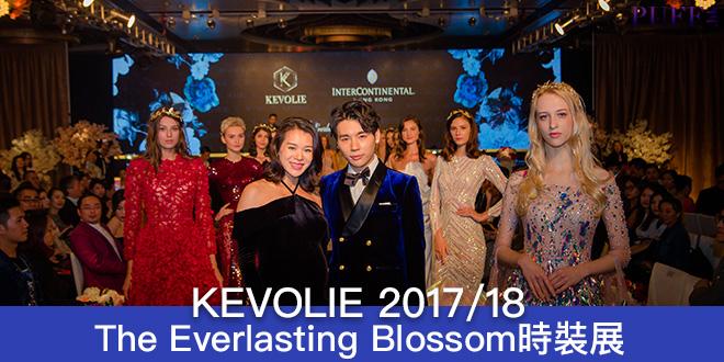 KEVOLIE 2017/18秋冬時裝展 眾星雲集