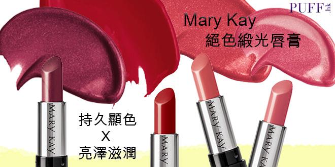 Mary Kay絕色緞光唇膏 持久顯色修飾唇紋