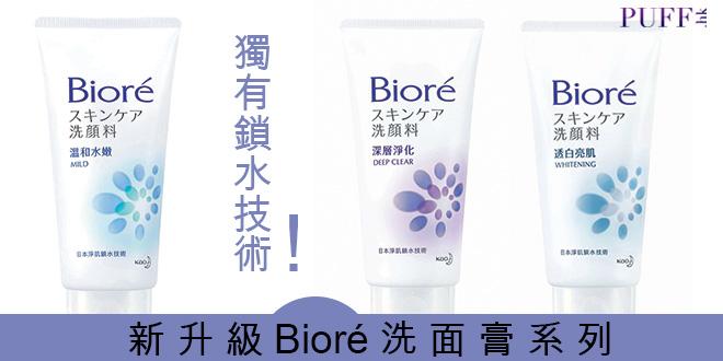 獨有鎖水技術!新升級Bioré洗面膏系列