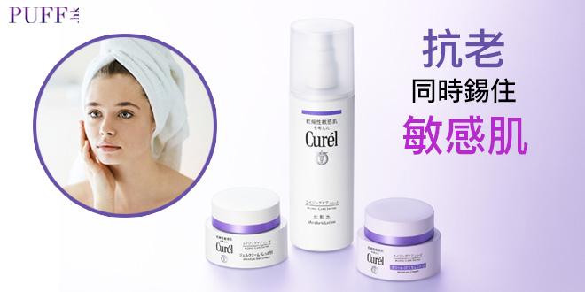 Curél緊緻抗皺系列 抗老同時錫住敏感肌
