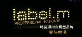 時裝週指定髮型品牌label.m 登陸香港