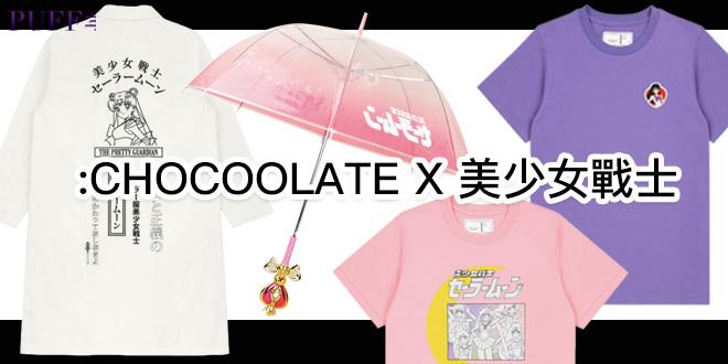 :CHOCOOLATE X 美少女戰士 一齊儆惡懲奸!