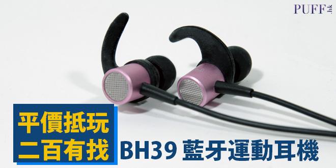 BH39藍牙運動耳機 平價抵玩二百有找