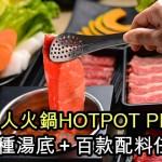 HOTPOT_PNP