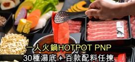 一人火鍋HOTPOT PNP 30種湯底+百款配料任揀