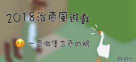 2018治癒風遊戲古惑的鵝