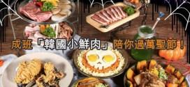 成班「韓國小鮮肉」陪你過萬聖節!