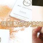 makeup paper00
