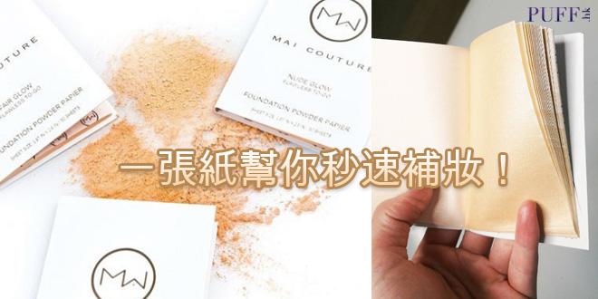 出街唔使帶化妝袋 一張紙幫你秒速補妝!