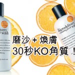 philosophy_facial wash00