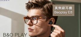 B&O PLAY首推真無線耳機Beoplay E8